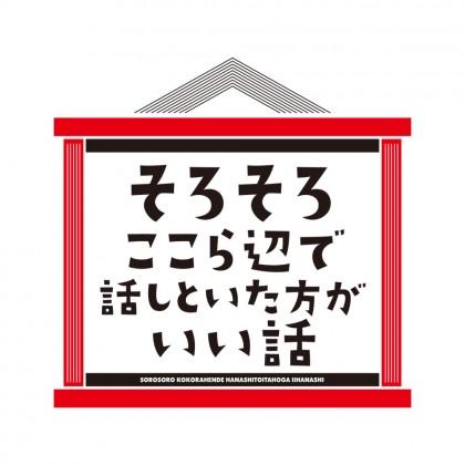rd-sorosoro-logo