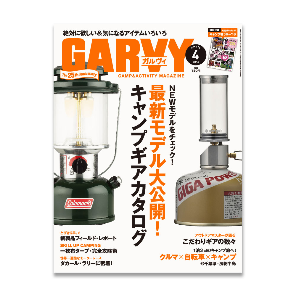 rd-garvy-2016-4
