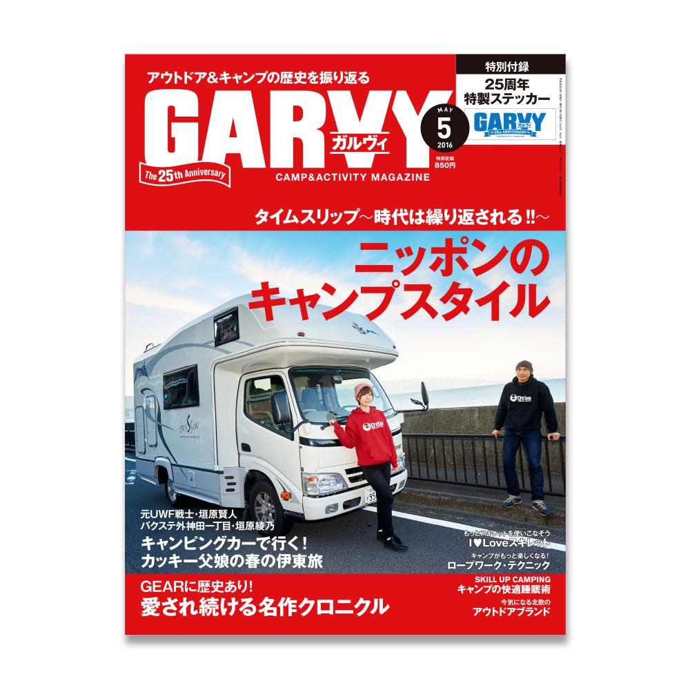 rd-garvy-2016-5