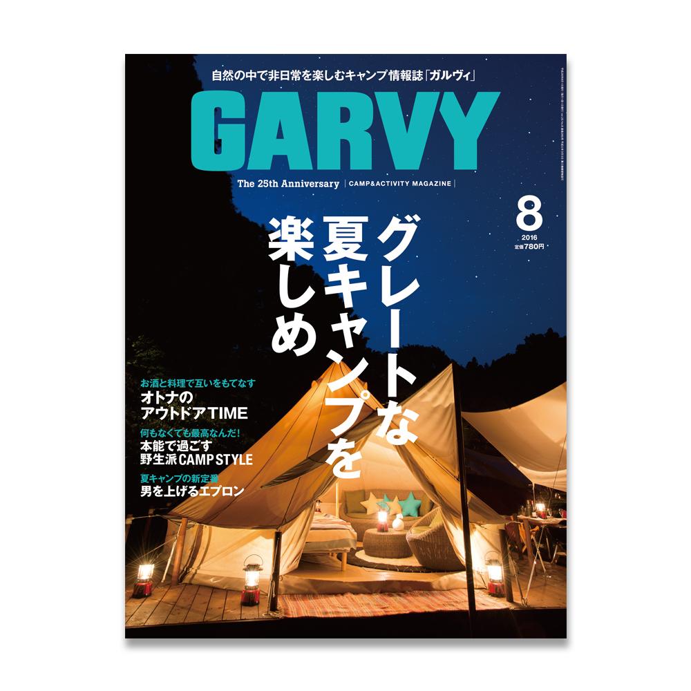 rd-garvy-2016-8